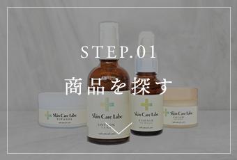STEP.01 商品を探す