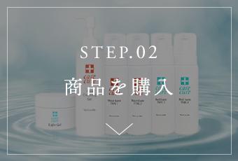 STEP.02 商品を購入
