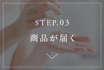 STEP.03 商品が届く