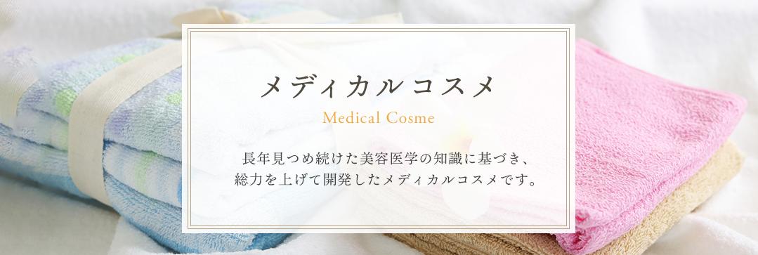 メディカルコスメ 長年見つめ続けた美容医学の知識に基づき、総力を上げて開発したメディカルコスメです。